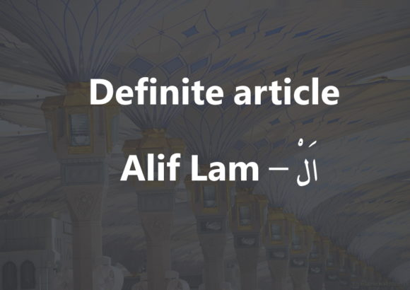 The definite article | Alif Lam – اَلْ