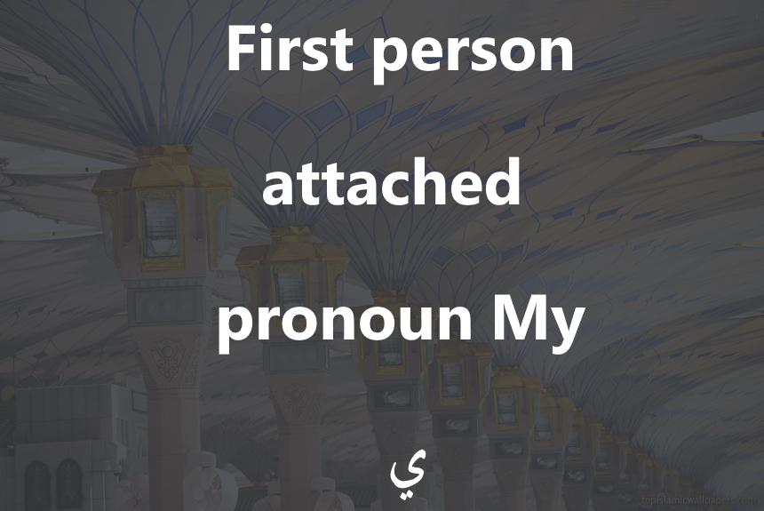 First person attached pronoun My – ي | Arabic free courses