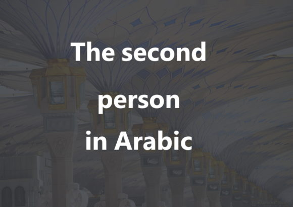 The second-person in arabic | Arabic free courses