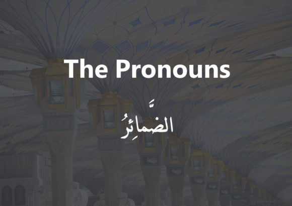 Pronouns in Arabic | Arabic free course