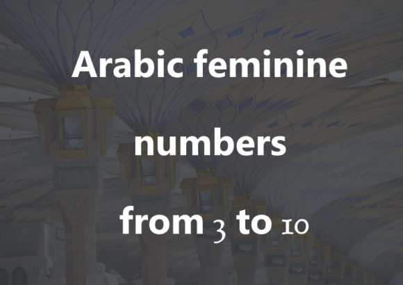 Arabic feminine numbers from 3 to 10